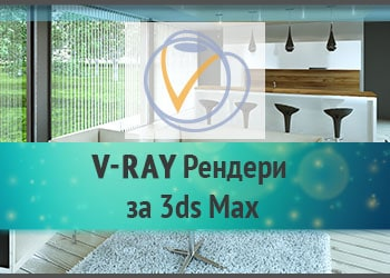 V-ray курс