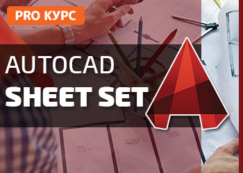 Организация/Управление на проекти с AutoCAD Sheet Set