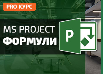 MS Project Формули