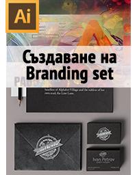 branding_set