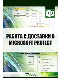 доставки с MS Project